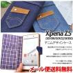 Xperia Z5 ケース 手帳型 ケース カバー エクスぺリア z5 ジーンズ ジーパン デニム