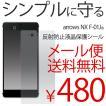 arrows NX F-01J 液晶保護フィルム 画面 保護 シール 反射防止 DM便送料無料