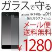 arrows NX F-01J ガラスフィルム 液晶保護フィルム 画面 保護 強化ガラス DM便送料無料