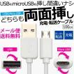 microUSB USB 通信 充電 両面挿し充電 転送ケーブル 充電ケーブル microUSBコネクタ/USB コネクタ