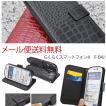 らくらくスマートフォン4 F-04J 手帳型 ケース スタンド機能 クロコダイル らくらくフォン4
