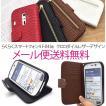 らくらくスマートフォンme F-03K 手帳型 ケース クロコダイルレザー デザインスタンド ケースポーチ らくらくスマートフォン4 F-04J