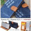 Xperia XZ 手帳型 スマホケース カバー SO-01J/SOV34/601SO ダメージデニム デザイン スタンドケース ポーチ