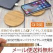 ワイヤレス充電器 天然竹 iphone8 iphoneX 充電器 android スマホ Qi対応 iphone 置くだけ充電 充電パッド