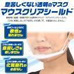 クリア マウスシールド 10枚 個包装 独立 透明 痛くない 口元 笑顔が見える マスク ウイルス 唾液 飛沫対策 飛沫防止 PM2.5 フェイスシールド