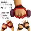 トレーニング グローブ 筋トレ トレーニンググローブ ウェイトトレーニング グローブ 手袋 おすすめ ジム 懸垂 フィットネス