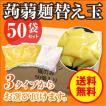 こんにゃく麺 麺のみ (替え玉) 120g×50袋 送料無料 ...