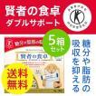 大塚製薬 賢者の食卓ダブルサポート 5個セット 送料無料 特定保健用食品