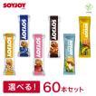 SOYJOY(ソイジョイ) 選べる10種・60本セット(10種×各6個) 送料無料 大塚製薬