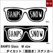 メール便送料無料 BANPS Glass M size ダイカット(型抜き)ステッカー カッティングシート シール [メール便可][返品交換不可]