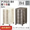 収納ボックス アプロス B4 浅型 10段 Aplos レターケース 書類ケース 引き出し 収納BOX 収納ケース 送料無料