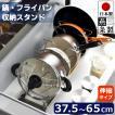 すきま収納 キッチンラック ステンレス 鍋・フライパン シンク下 流し台  台所用品 国産 日本製