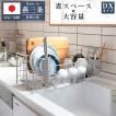 水切りラック シンク横 伸縮 DX ステンレス シンク上  大容量 スリム キッチン さびにくい 収納 国産 水切りカゴ 送料無料