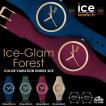 アイスウォッチ 公式ストア 腕時計 ICE Glam-Forest アイス グラム フォレスト/ユニセックス