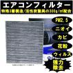 車用エアコンフィルター ワゴンR MH23S 活性炭入/消臭...