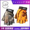 釣り用手袋 スネークヘッド 雷魚 フィッシング グローブ 防寒 手袋 伸縮性 吸湿発散性 滑り止め 付き 高品質 迷彩