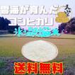 送料無料 2017年産米 雲海が育んだ岡山びほく産極上コシヒカリ 20kg