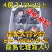 ニューピオーネ 農業大賞受賞日本一の産地 岡山びほく産 化粧箱2kg4房