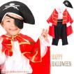 【メール便送料無料】 ハロウィン コスプレ 衣装 子供 海賊 パイレーツ キッズ 仮装 コスチューム