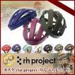 【即日発送】rin project(リンプロジェクト) Casque(leather)〜カスク(レザー)〜