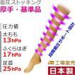 着圧ストッキング 厚手 ミディアムサポート style-CSK 日本製