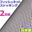フッシュネット・ストッキング 2足組 日本製