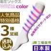 バリューパック 着圧ソックス ホワイト 3種類のセット品 style-VPCSW3 日本製