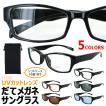 伊達メガネ めがね ダテ メンズ レディース おしゃれ 眼鏡 スクエアシェイプ 11233 3カラー展開 黒縁 ブラック ブラウンデミ UVカット 定形外選択で送料無料