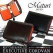 財布 メンズ エグゼクティブ コードバン×牛床革 多機能 キーケース 財布 小銭 MR-131 2カラー