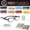 【ポイント5倍】老眼鏡 おしゃれ 男性用 女性用  軽量 シニアグラス リーディンググラス NEO CLASSIC ソフトケース付 定形外選択で送料無料