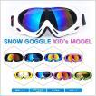 キッズ ゴーグル ジュニア ゴーグル スノーゴーグル スノーボード スキー UVカット ミラー GGLE-K0001 スポーツサングラス