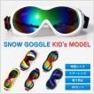 キッズ ゴーグル ジュニア ゴーグル スノーゴーグル スノーボード スキー ウィンタースポーツ ダブルレンズ UVカット ミラー GGLE-K0002 メガネ