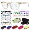 PCメガネ 子供用 キッズ PC眼鏡 軽量 かわいい UVカット 紫外線カット CHL007k ブルーライトカット TR90 ケース付き ブラック ピンク パープル ブルー グレー