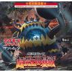 ポケモンカードゲーム サン&ムーン 拡張パック 「超次元の暴獣」 BOX(30個入)