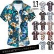 メンズ アロハシャツ半袖 花柄 ハワイ ボタニカル柄 メンズファッション 涼しい ストリート カジュアル 爽やか 個性的 春 夏 サマー