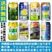 【送料無料】グレープフルーツチューハイ 8種バラエティ24缶セット (024)