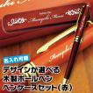 名入れ印刷 趣味に合わせた30種のデザインが選べるオリジナル木製名入れボールペン&ペンケースセット 赤