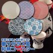 DM便送料無料 和器に最適♪柄が選べる♪磨りガラス風和柄コースター 日本酒 和 食器