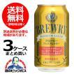 【送料無料】ブローリー プレミアムラガー 355ml×3ケース/72本(072)