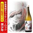 美少年 零 純米吟醸 1800ml  やや辛口 熊本県 松本零士監修オリジナルハーロックラベル