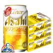 ビール 送料無料 アサヒ クリアアサヒ 350ml×3ケース/72本(072)