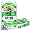 発泡酒ビール キリン 淡麗 グリーンラベル 350ml×1ケース/24本(024) beer