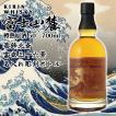 名入れ彫刻 キリン 富士山麓 樽熟原酒 50度 葛飾北斎 富嶽三十六景 彫刻ボトル 700ml ウイスキー gift whisky
