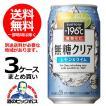 缶チューハイ 送料無料 サントリー -196℃ ゼロドライ 無糖クリア レモン&ライム 350ml×3ケース/72本(072)