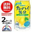 送料無料 サンガリア チューハイ気分 レモン 糖類0 350ml×2ケース(48本) (048)