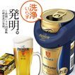 ビール beer 第2弾 送料無料 サントリー ザ プレミア...