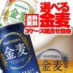 金麦 新ジャンル ビール 3ケース 送料無料 選べる サントリー 金麦 飲み比べ 詰め合わせアソート 350ml缶×3ケース/72本