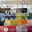 カーテン おしゃれ 遮光 防炎 オーダーカーテン 安い ラ・パレット 幅50-100cm 丈50-150cm