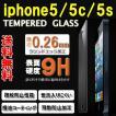 特価 iPhone5 5S 5C SE 強化ガラス ガラスフィルム 保護フィルム 硬度9H 極薄 0.26mm ゆうパケット送料無料