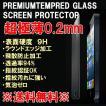 iPhone5 iPhone5S iphone5SE 強化ガラス ガラスフィルム 保護フィルム 硬度9H 超極薄 0.2mm ゆうパケット送料無料